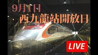 [直播]通視記者帶你遊高鐵西九龍站