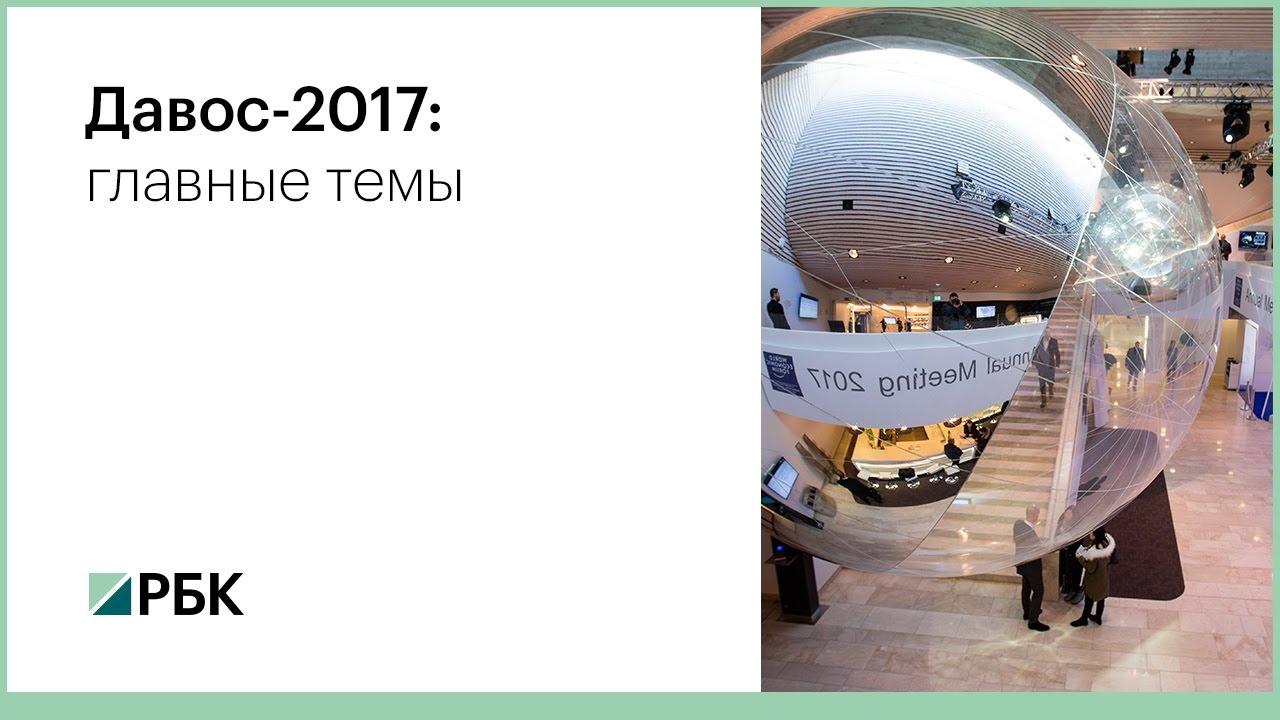Давос-2017: главные темы