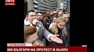 Германия. 800 българи на протест в Кьолн /04.01.2019г./