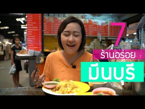พากิน 7 ร้านเด็ด มีนบุรี x มาดามอ้อมพากิน EP.4