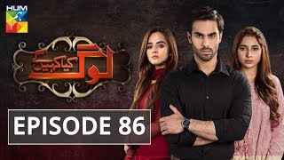 Log Kia Kahengay Episode #86 HUM TV Drama 26 May 2019