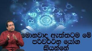 මොනවාද ඇත්තටම මේ පරිවර්ථන යෝග කියන්නේ | Piyum Vila | 05 - 05 - 2020 | Siyatha TV Thumbnail