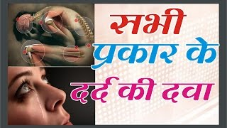 सभी प्रकार के दर्द की दवा (All Type Pain Reliever Made At Home )