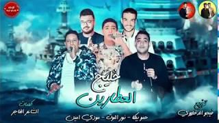 مهرجان خليج العطارين | حمو بيكا - نور التوت - مودي امين - توزيع فيجو الدخلاوي | 2018