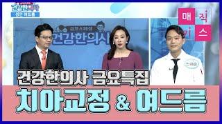 매일경제TV [건강한의사] 금요특집 치아교정 Q&A 와…