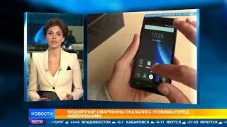 Бюджетные смартфоны на Android оказались очень опасными