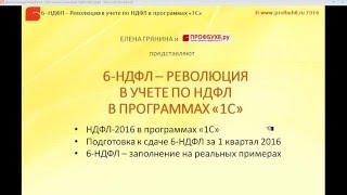 Подготовка к сдаче 6-НДФЛ за 1 квартал 2016 года