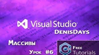 Microsoft Visual Studio 2013 - Массивы C++ / 6 урок