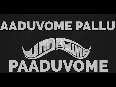 AADUVOME PALLU PADUVOME   Bharathiyar song   Patriotic