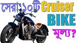 Top ten most popular Cruisers bike in Bangladesh