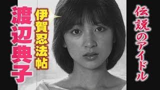 伝説のアイドル 渡辺 典子「伊賀忍法帖」 渡辺典子 検索動画 28