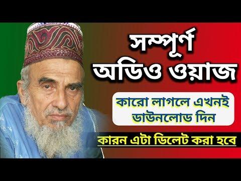 Islamic Waz Mahfil Sayed Nazrul Islam || New Bangla Waz Mahfil Nazrul Islam 2017