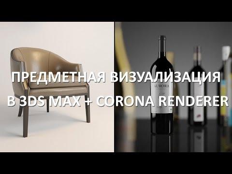 3Ds Max. Предметная визуализация. CORONA-RENDER. 3Ds Max