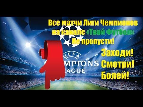 - Смотреть футбол онлайн