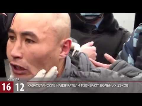 Издевательства над заключенными в Казахстане / 1612
