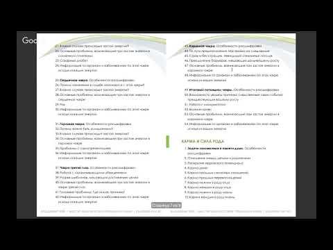 Бесплатное обучение методу Диагностики предназначения с Владимиром Фей