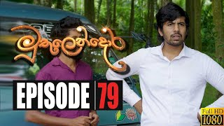 Muthulendora | Episode 79 31st July 2020 Thumbnail