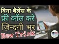 How to make Unlimited Free calls all over The World {Hindi}