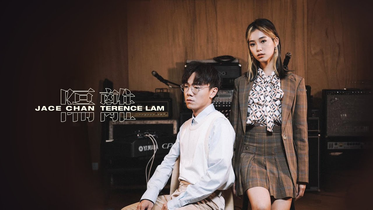 Download Jace 陳凱詠 x Terence 林家謙 《隔離 - Studio Live Duet》MV