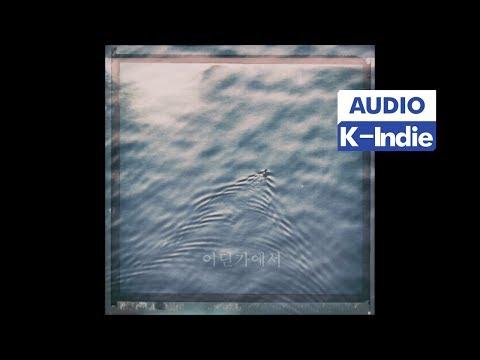 [Audio] Jeon Wooin (전우인) - Somewhere (어딘가에서)