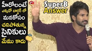 Aadi Pinnisetty Mind Blowing Reply to Media Asked Question | Blockbuster Rangasthalam | NewsQube