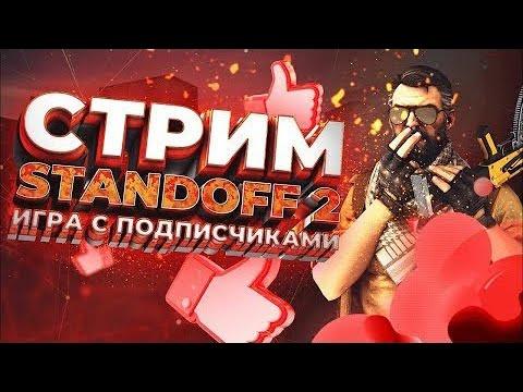Стрим Standoff 2!#Мои подписчики лучшие!