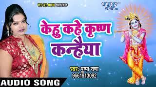 Kehu Kahe Krishan Kanhiya Kar De Raham Mujh Pe Pushpa Rana Krishan Bhajan 2018
