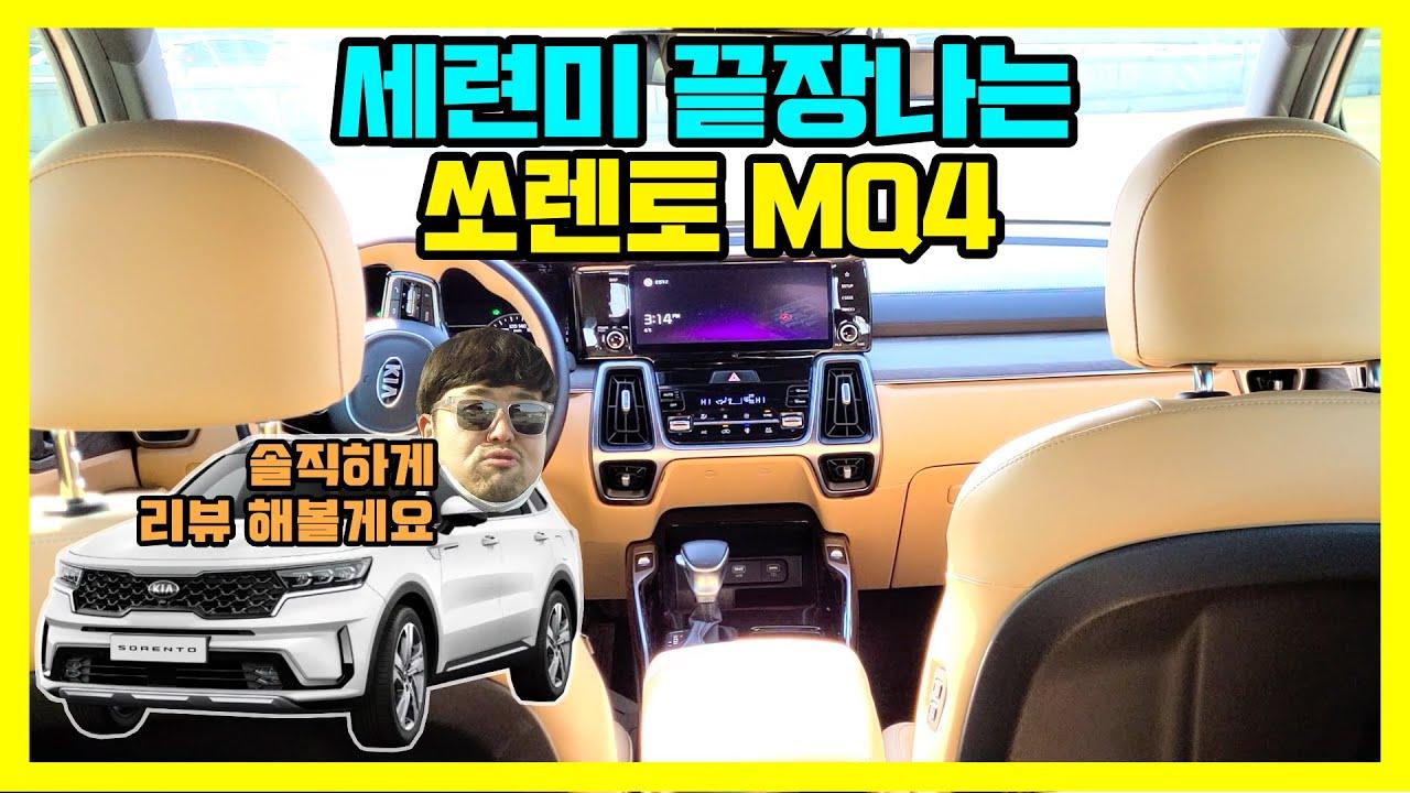 따끈따끈~ 2021년 신형쏘렌토MQ4 입고(feat::묵직한주행감은 1도없다-X5구형오너입장ㅋ
