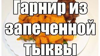 Гарнир из запеченной тыквы / How to bake pumpkin | Видео Рецепт