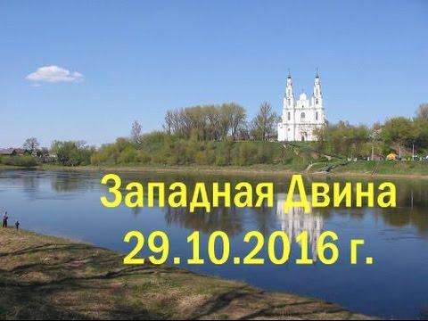 Западная Двина. РЫБАЛКА В ПОЛОЦКЕ. Рыбалка в Витебской области ...
