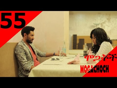 Mogachoch EBS Latest Series Drama - S03E55- Part 55