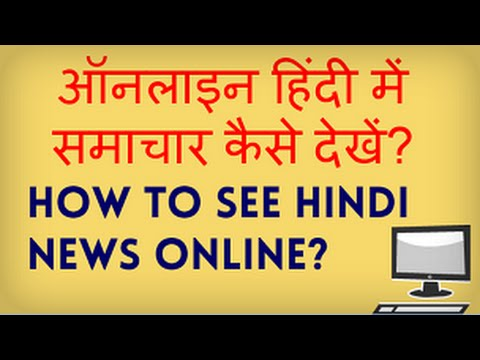 How to Read the News Online? Hindi Samachar online kaise dekhe? Hindi video by Kya Kaise