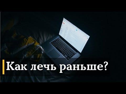 Вопрос: Как ложиться спать вовремя?
