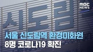 서울 신도림역 환경미화원 8명 코로나19 확진 (202…