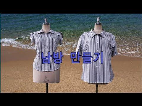 [블리스] 박스 남방 만들기 & 라인 남방 만들기 - 봉제