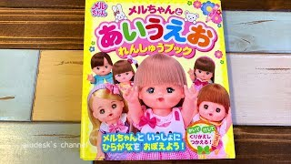 メルちゃん あいうえお れんしゅうブック Girls cute doll Mell chan Character Exercise Book