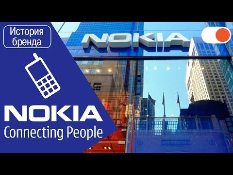 Nokia: история взлета, падения и...планы на будущее - История бренда