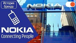 видео Официально: бренд Nokia вернётся на рынок смартфонов в 2017 году