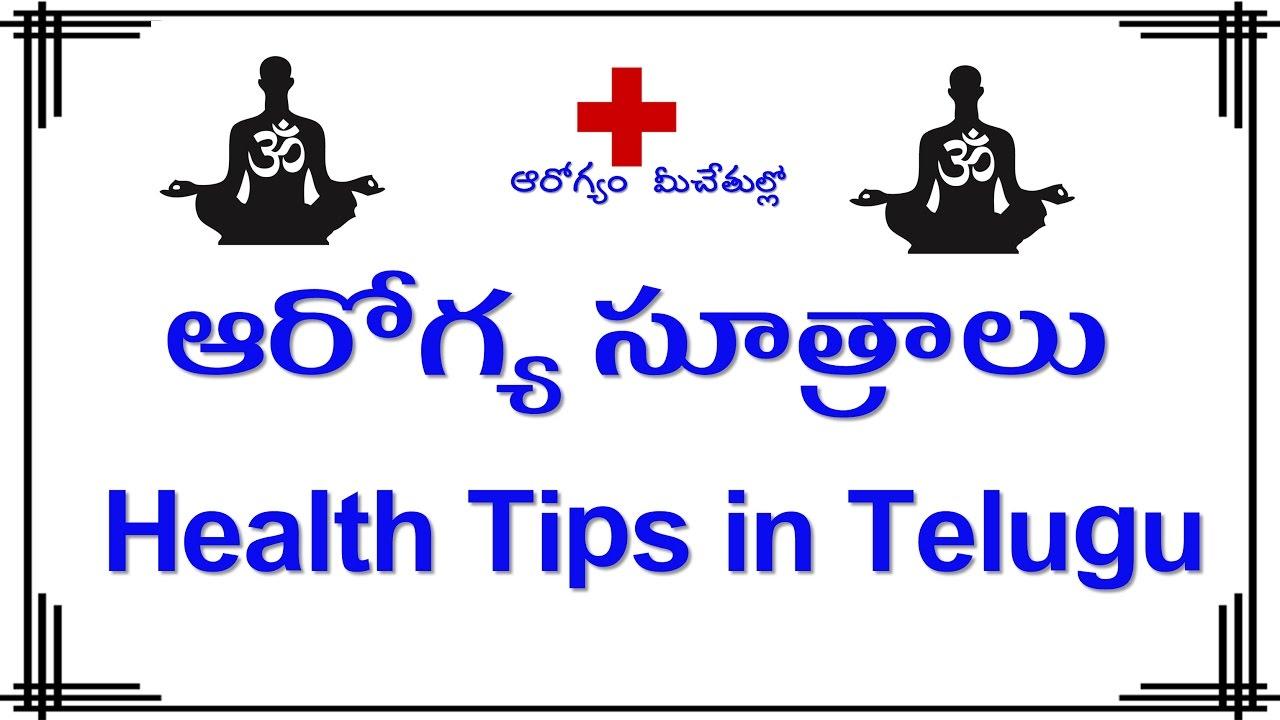 E B  E B B E B B E B  E B D E B Af  E B B E B  E B A E B D E B B E B Be E B B E B  Best Health Tips In Telugu Healthtips Youtube