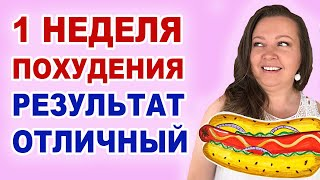 постер к видео Что случилось за 1 неделю похудения? Великолепный результат!!!