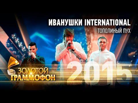 Иванушки International - Тополиный пух (Золотой Граммофон 2015)