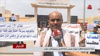 وقفة احتجاجية لعائلات شهداء وجرحى حادثة المنين ومفرق السد بمأرب