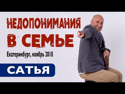 Сатья • Причины недопонимания в семье. Екатеринбург, ноябрь 2018