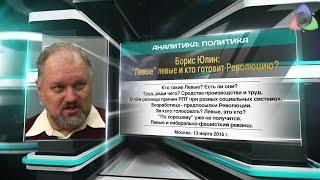 """Борис Юлин: """"Левые"""" левые и кто готовит Революцию?"""