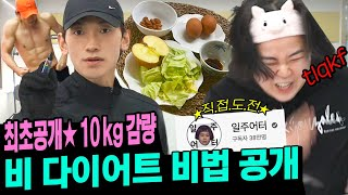 Does Rain's Diet Work? The Weeker Gains Up To 100kg? 👉 The Shocking Results...ㅣSeason B Season ep.23