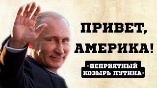 """""""Это вам не Авангарды"""": новое заявление Путина о супероружии перепугало мир"""
