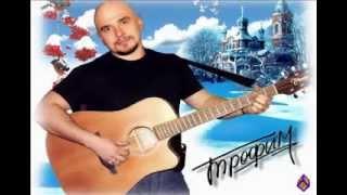 Трофим - TV  Новости