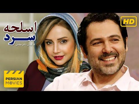 فیلم سینمایی جنایی اسلحه سرد   Persian Movie Aslaheh Sard
