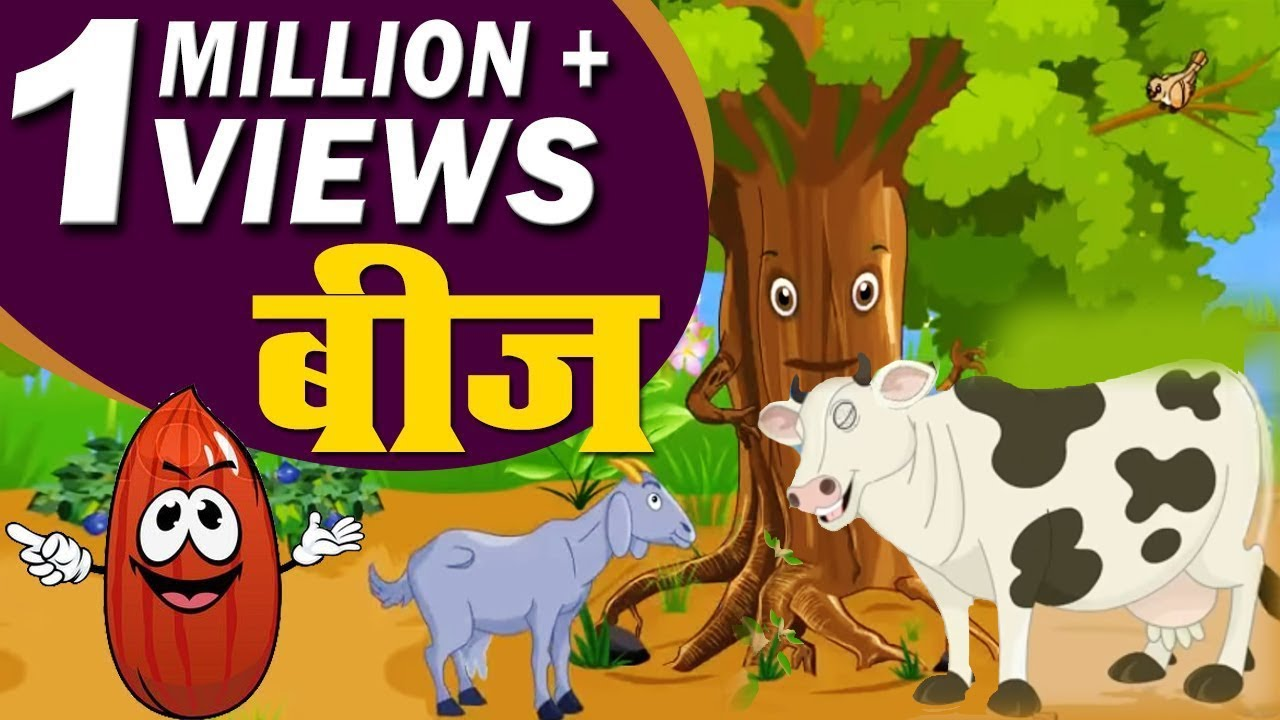 Download Class 5   बीज   Bij   Hindi   English Medium   Moral stories for kids in hindi   Beej    Home Revise