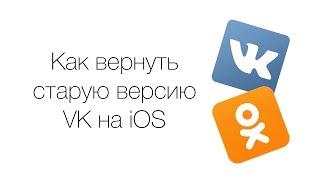 видео VK for iPad скачать бесплатно официальнoе прилoжение для сaйта VK.com!